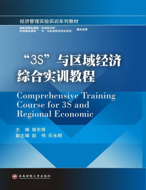 """3S""与区域经济综合实训教程"