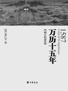 万历十五年(增订纪念本)(试读本)