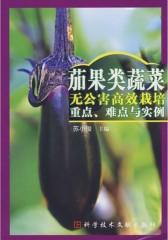 茄果类蔬菜无公害高效栽培重点、难点与实例