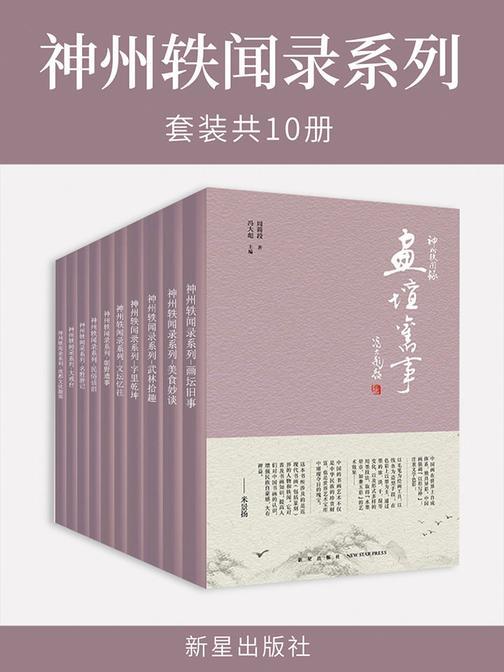 神州轶闻录系列(套装共10册)