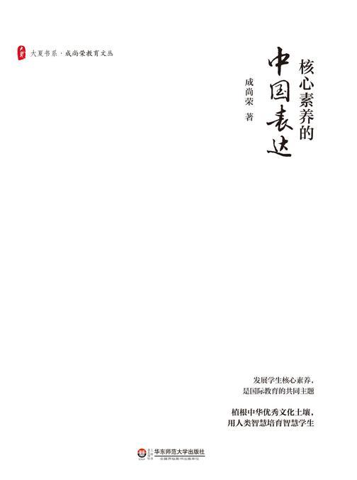 核心素养的中国表达