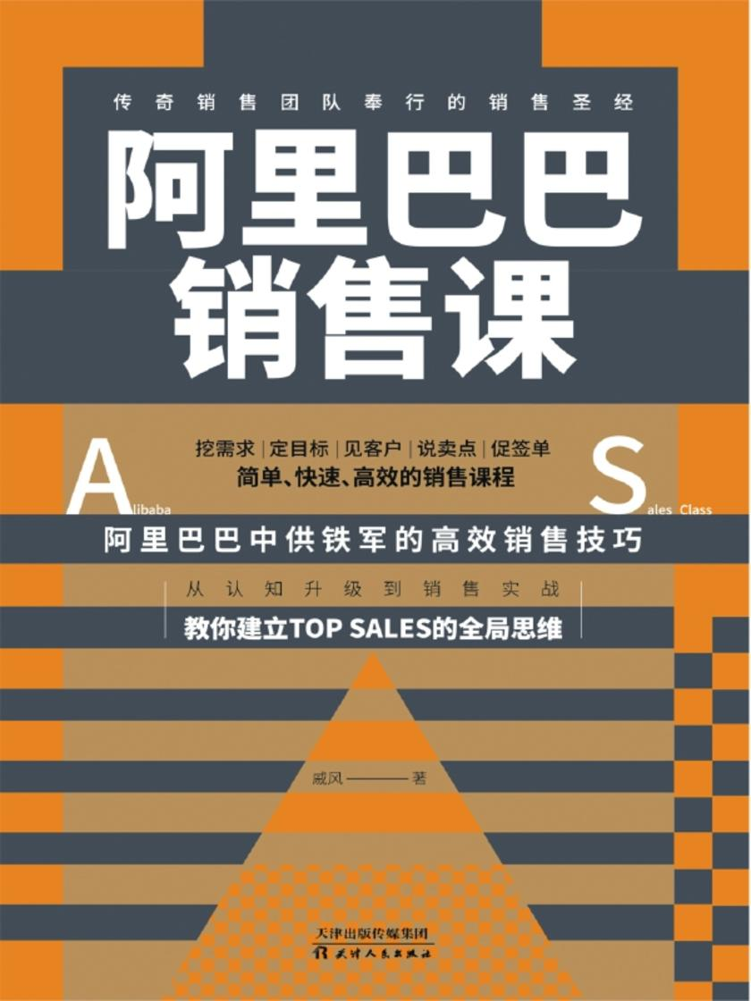 阿里巴巴销售课:传奇销售团队奉行的销售圣经