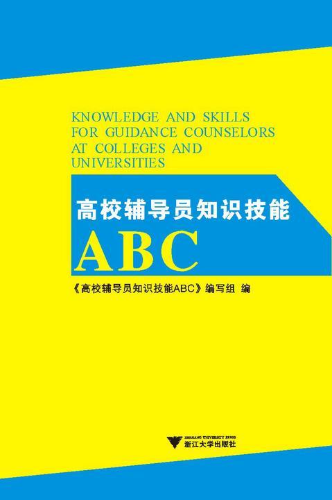 高校辅导员知识技能ABC