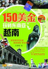 150美金玩转东南亚之越南(仅适用PC阅读)