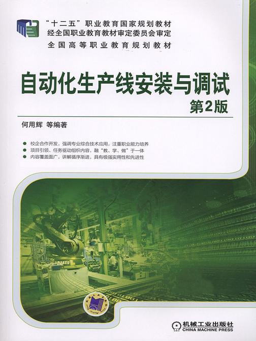 自动化生产线安装与调试