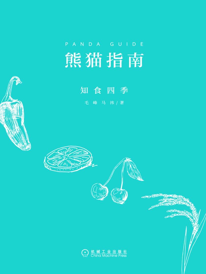 熊猫指南 知食四季