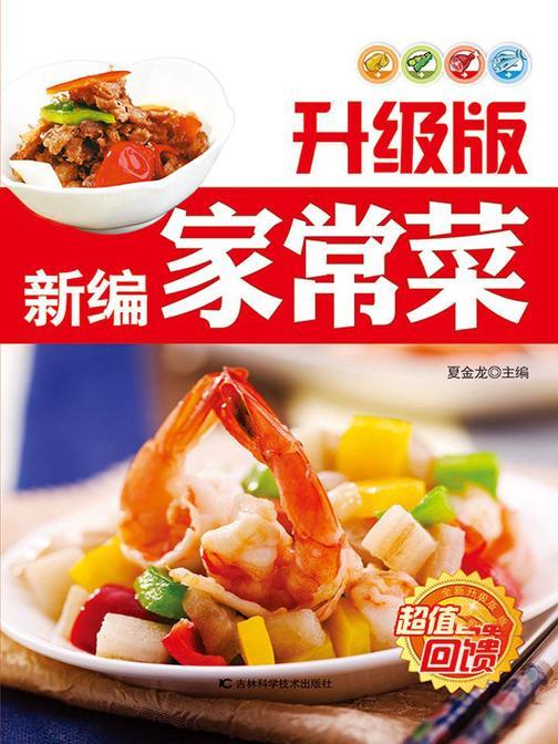 升级版新编家常菜