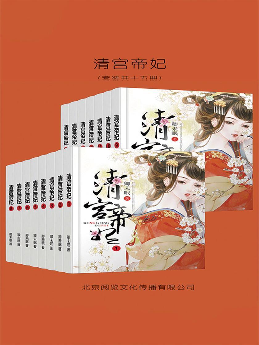 清宫帝妃(套装共十五册)