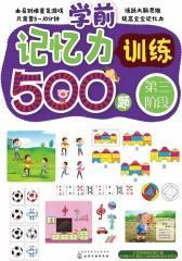 学前记忆力训练500题.第三阶段
