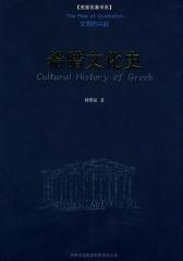希腊文化史(试读本)