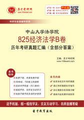 中山大学法学院825经济法学B卷历年考研真题汇编(含部分答案)