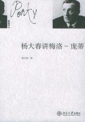 杨大春讲梅洛:庞蒂(未名讲坛)