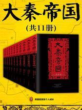 大秦帝国(全11册)