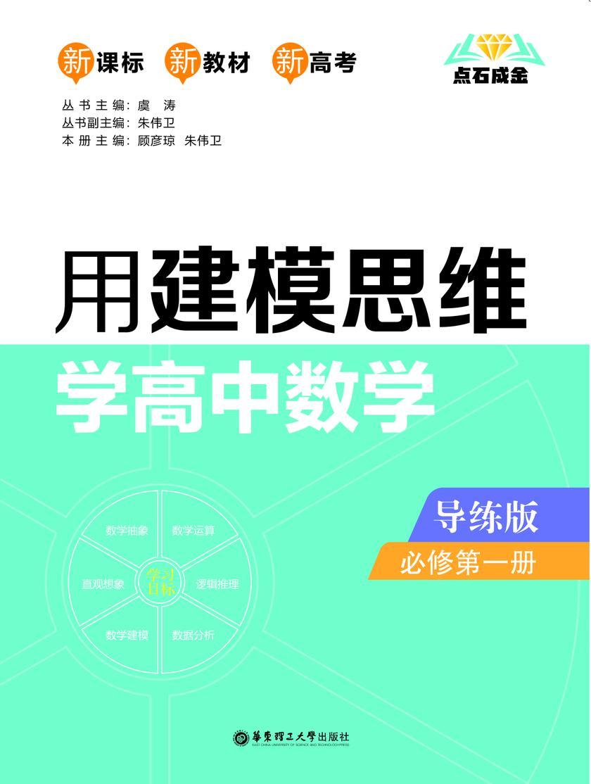 点石成金:用建模思维学高中数学(导练版)(必修第一册)