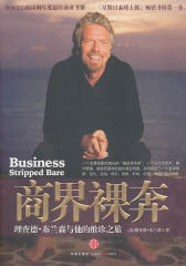 商界裸奔:理查德·布兰森与他的维珍之旅