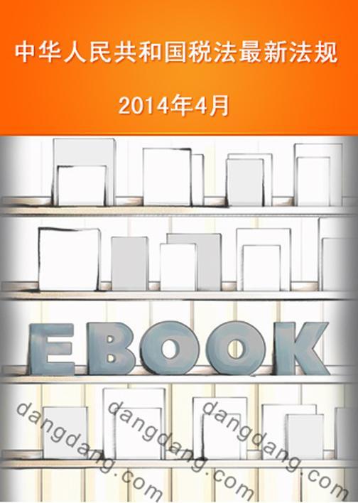 中华人民共和国税法  法规2014年4月