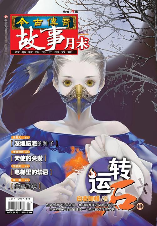 今古传奇·故事月末(2012年1月末)(电子杂志)