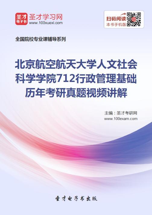 北京航空航天大学人文社会科学学院712行政管理基础历年考研真题视频讲解