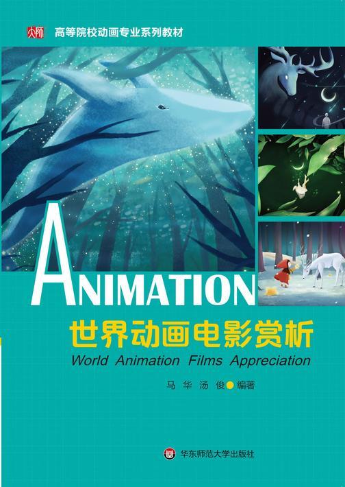 世界动画电影赏析