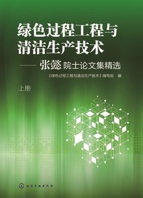 绿色过程工程与清洁生产技术——张懿院士论文集精选(上下册)