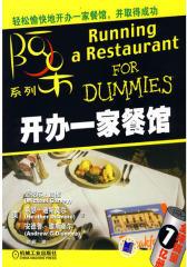 开办一家餐馆(试读本)