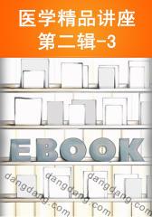 医学精品讲座  第二辑-3(仅适用PC阅读)