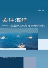 关注海洋——中国近海及毗邻海域海洋调查