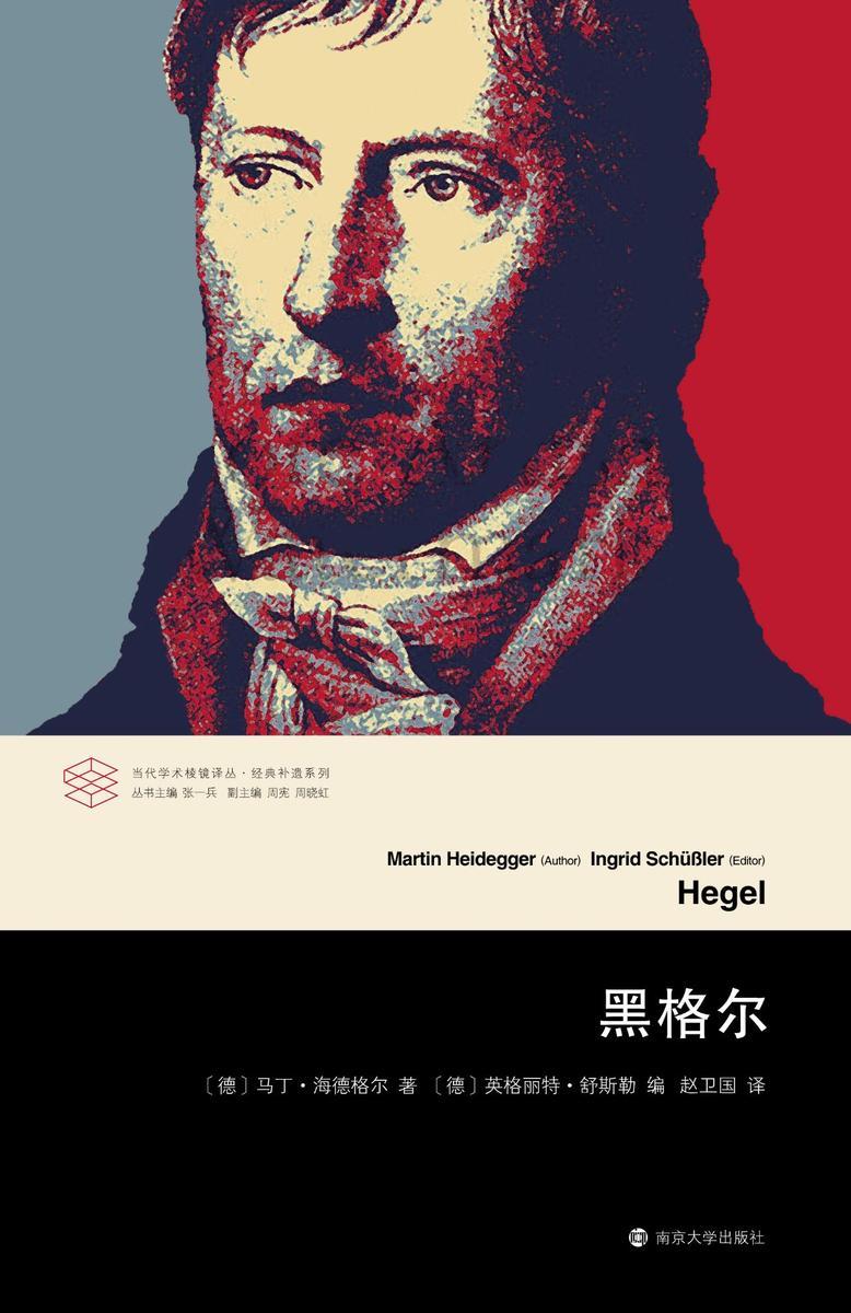 当代学术棱镜译丛·经典补遗系列:黑格尔