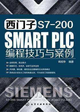 西门子S7-200 SMART PLC编程技巧与案例