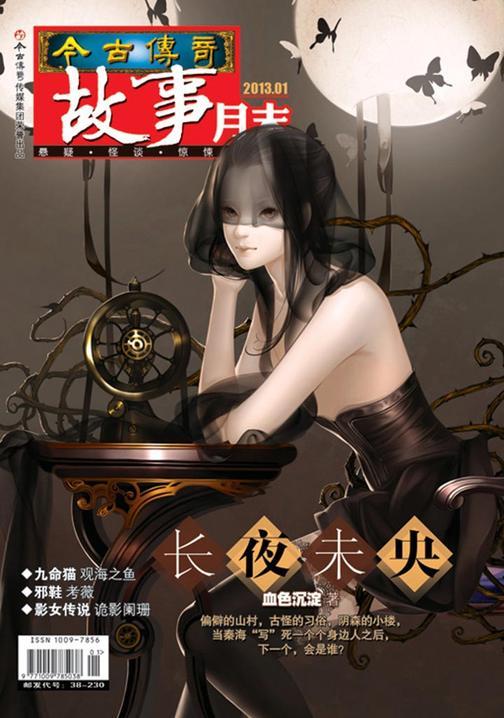 今古传奇·故事月末(2013年1月末)(电子杂志)