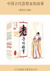 中国古代思想家的故事套装(共10册)