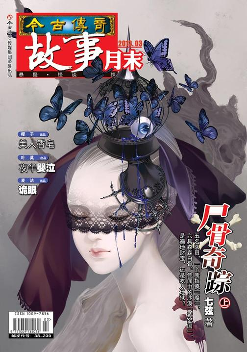 今古传奇·故事月末(2013年3月末)(电子杂志)