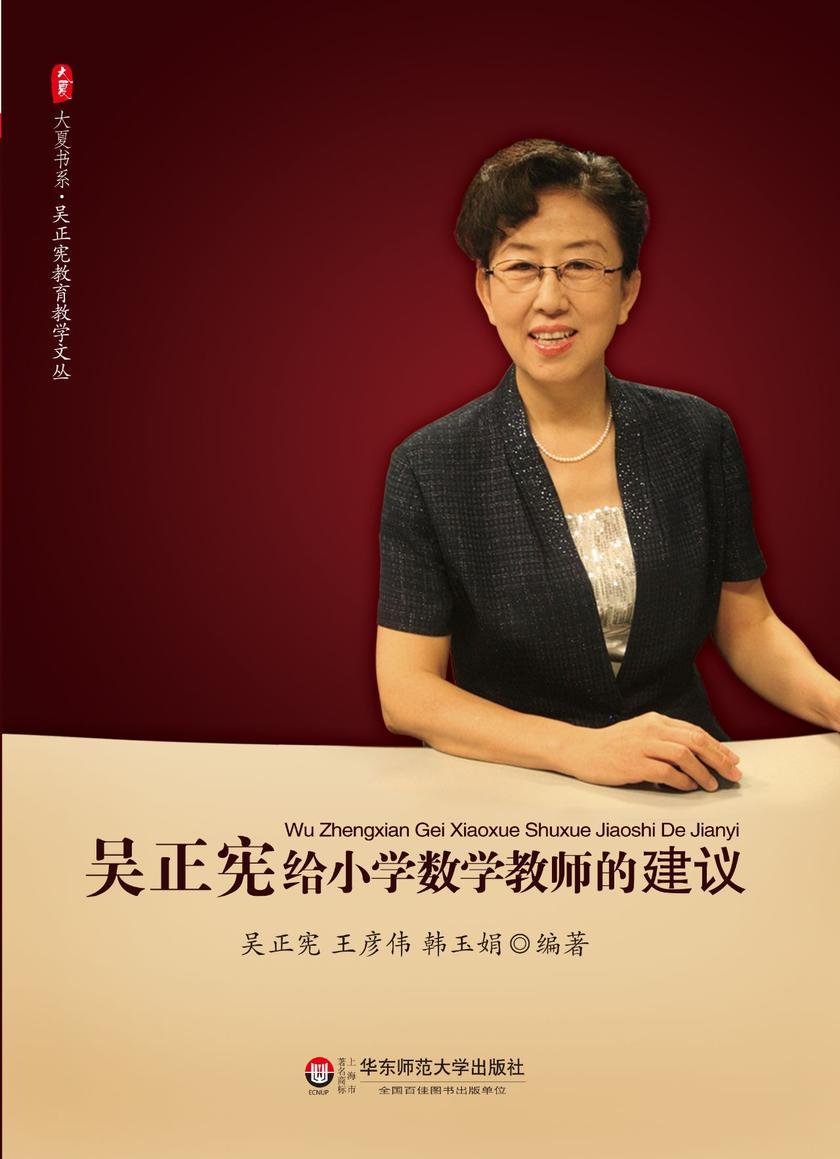 吴正宪给小学数学教师的建议