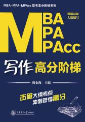 MBA-MPA-MPAcc写作高分阶梯(MBA-MPA-MPAcc联考高分阶梯系列)