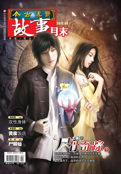 今古传奇·故事月末(2013年4月末)(电子杂志)