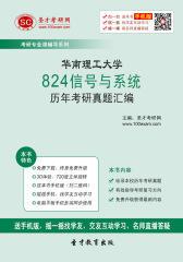 华南理工大学824信号与系统历年考研真题汇编