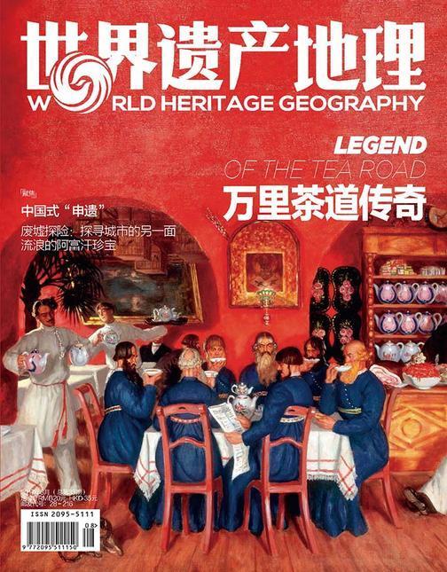 万里茶道传奇 世界遗产地理第33期(电子杂志)