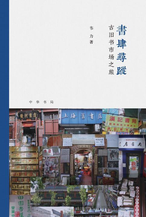 书肆寻踪:古旧书市场之旅(芷兰斋书店寻访三部曲)(精)(中华书局出品)