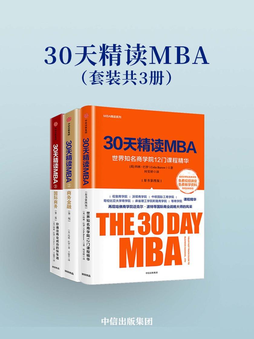 30天精读MBA(套装共3册)