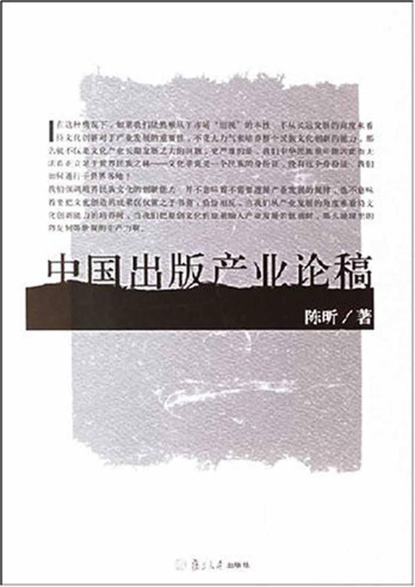 中国出版产业论稿(仅适用PC阅读)