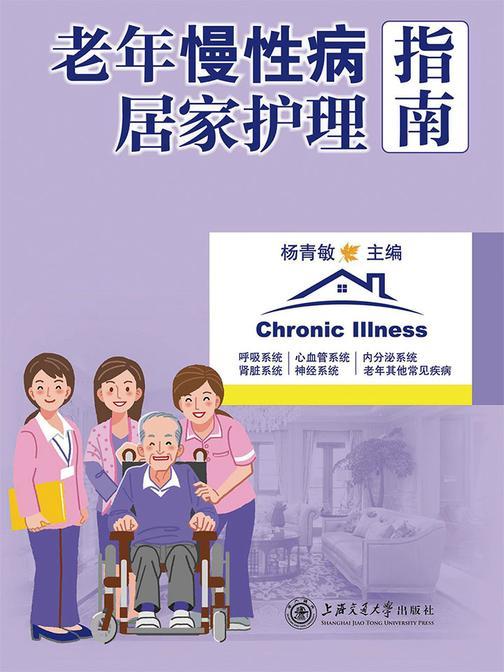 老年慢性病居家护理指南