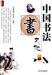中国书法文化(试读本)