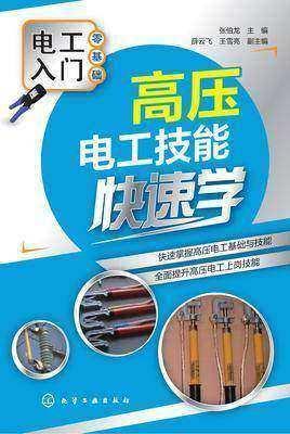 高压电工技能快速学