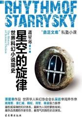 星空的旋律:世界科幻小说简史
