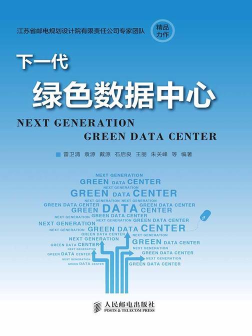 下一代绿色数据中心