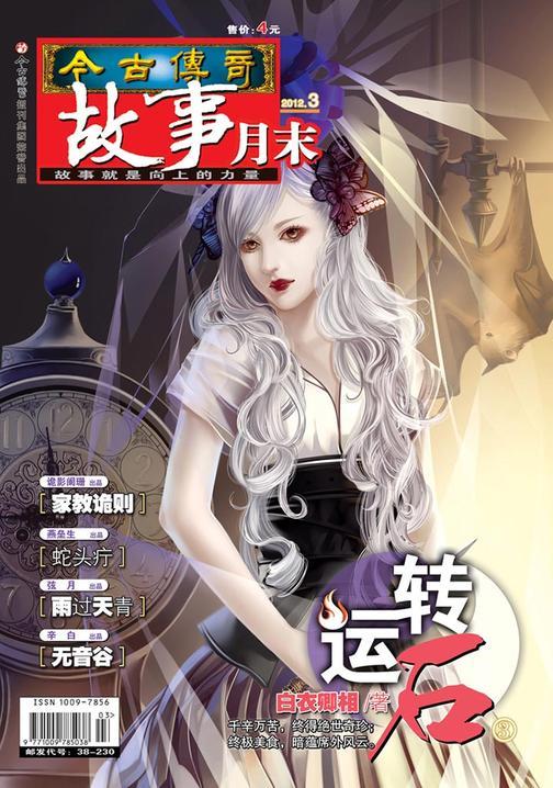 今古传奇·故事月末(2012年3月末)(电子杂志)