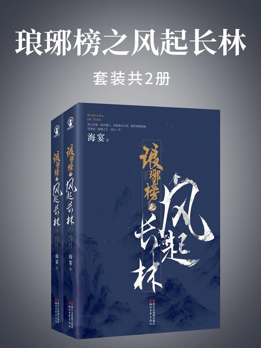 琅琊榜之风起长林(套装共2册) (电视剧同名小说!)