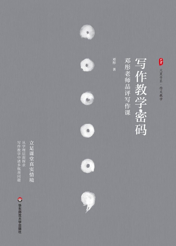 写作教学密码:邓彤老师品评写作课