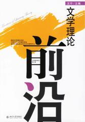 文学理论前沿(第三辑)