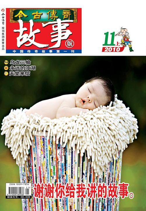 今古传奇·故事版(2010年11月上)(电子杂志)